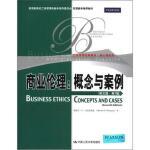 工商管理经典教材 核心课系列 商业伦理:概念与案例(英文版 第7版) 曼纽尔・G・贝拉斯克斯(Manuel G.Vel