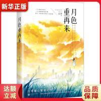 月色重再来 红枣,记忆坊 出品,有容书邦发行 江苏凤凰文艺出版社 9787559421401 新华正版 全国85%城市