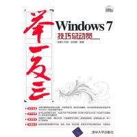 Windows 7技巧总动员(配光盘)(举一反三)