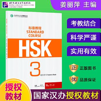 HSK标准教程3 教师用书