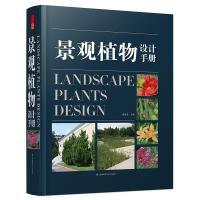 景观植物设计手册(精选800多种苗圃中生产的、在施工中广泛应用造景的植物种类,科学分类适应不同区域的植物种类,适地适树