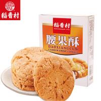 稻香村-腰果酥145g特产办公室休闲零食好吃的小吃特色桃酥