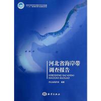 河北省海岸带调查报告