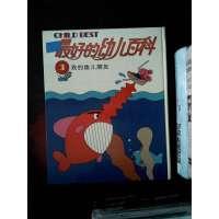 【老书收藏F】最好的幼儿百科 【3】我的鱼儿朋友 /光复书局 海豚出版社