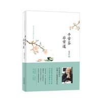 【正版现货】平常茶 非常道(精装) 林清玄 9787554509999 河北教育出版社