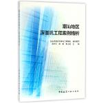 潮汕地区深基坑工程案例精析 吴仕元 林鹏 黄上进 9787112221653 中国建筑工业出版社