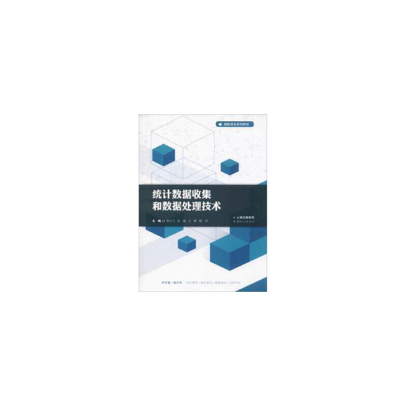 【全新直发】统计数据收集和数据处理技术 云南人民出版社 【正版图书】