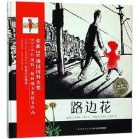 【全新直发】路边花(精)(NEW)/绘本花园 长江少年儿童出版社有限公司
