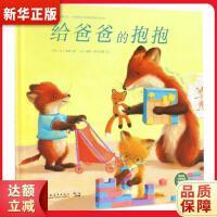 给爸爸的抱抱 (澳)卢比・布朗,(英)蒂娜・麦克诺顿 绘 中国青年出版社