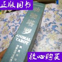 [二手旧书9成新]动物塔罗 /不详 凤凰