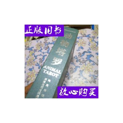 [二手旧书9成新]动物塔罗 /不详 凤凰 正版旧书,放心下单,如需书籍更多信息可咨询在线客服。