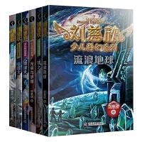 正版全新 刘慈欣少儿科幻:流浪地球+等(套装6册) 含28部适合少儿阅读的作品