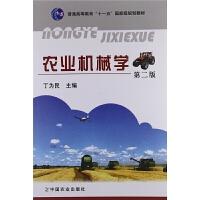 全新正版农业机械学第二版 丁为民主编 9787109163317