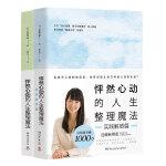 【限时包邮 博集天卷】怦然心动的人生整理魔法套装全2册(全新修订版)