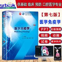 医学免疫学第7版第七版曹雪涛第8轮升级十三五第9版第九轮本科临床西医干细胞教材基础预防口腔人民卫生出版社