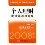 个人理财考试辅导习题集:2008年版 许国庆