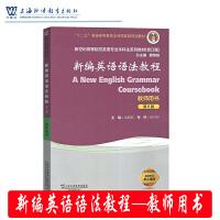 新编英语语法教程(第6版)(教师用书)