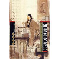 【正版现货】中国古代神怪小说名著-阅微草堂笔记 (清)纪昀 9787532539291 上海古籍出版社