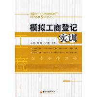 【正版直发】模拟工商登记实训 王瑶, 陈珊, 冯一娜 9787501791866 中国经济出版社