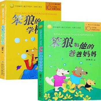 共2册 笨狼的学校生活+笨狼和他的爸爸妈妈/中国幽默儿童文学创作·汤素兰系列不注音暴走爆笑故事小学生课外阅读小说图书籍
