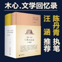 文学回忆录 木心留给世界的礼物,陈丹青五年听课笔录 1989-1994