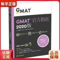 新东方 (2020)GMAT官方指南(综合) [美] GMAC(美国管理专业研究生入学考试委员会) John Wile