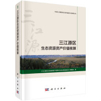 三江源区生态资源资产价值核算