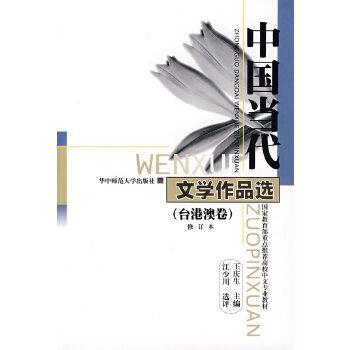 中国当代文学作品选(台港澳卷)