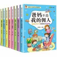 优秀少年成长必读 8册系列第一二辑自信是成功的动力儿童文学励志书籍7-8-9-10-12岁小学生二三四五年级战胜自己儿