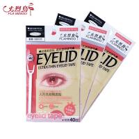 【包邮】火烈鸟双眼皮贴 40回×3包 美目贴 双眼皮胶带