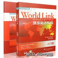 环球英语教程入门级学生用书+练习册 第二版第2版 (含光盘)套装2本 world link 上海外语教育出版社