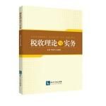 【正版直发】税收理论与实务 王��、李翠红 9787513061278 知识产权出版社