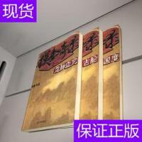[二手旧书9成新]摸金奇录之 【龙脉血咒、幽灵古船、消失的国度】
