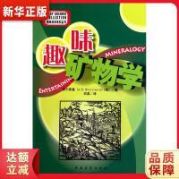 趣味科学系列丛书--趣味矿物学 (俄罗斯)费尔斯曼,石英 9787500696605 中国青年出版社 新华正版 全国7