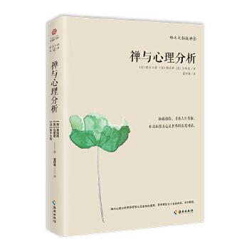 禅与心理分析(pdf+txt+epub+azw3+mobi电子书在线阅读下载)