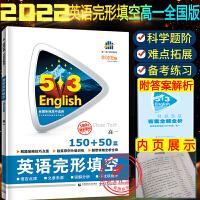 53高考高中英语完形填空高一150+50篇2022新版曲一线高中英语专项训练高一英语完型填空