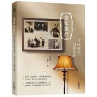 宋家客厅:从钱锺书到张爱玲 【正版图书,售后无忧】
