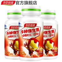 汤臣倍健多种维生素咀嚼片(儿童型)60片+钙铁锌30片3瓶   复合维生素