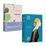 套装现货 亲爱的生活+逃离 共2册 精装 诺贝尔奖得主艾丽丝・门罗代表作 这是关于生活 关于生活的旅途 外国小说