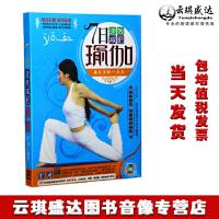 瑜伽dvd碟片瘦身减肥瑜伽教学光盘dvd视频教程瑜伽健身操光碟