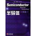 半导体材料技术褚君浩,张玉龙浙江科学技术出版社9787534137488