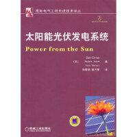 【新书店正版】太阳能光伏发电系统(英)切拉斯机械工业出版社9787111352952