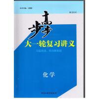 步步高大一轮复习讲义 化学 黑龙江教育出版社【正版保证】