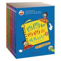 酉酉和西西的成长日记(套装共5册)