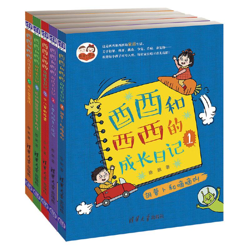 酉酉和西西的成长日记(套装共5册) [当当自营]本土新锐儿童文学作家—徐然童书系列作品!徐然的童书神奇,有趣,好读,充满中国语言的美和中国元素的力量,通过妙趣横生的成长故事,让人在会心一笑中有所感悟,让孩子们快乐,也让孩子们成长和坚强。