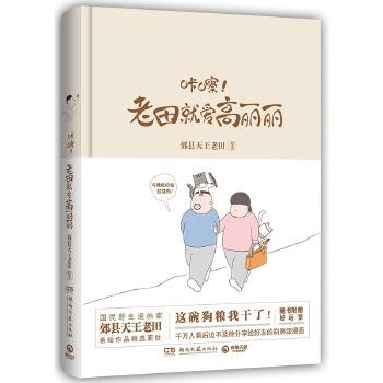 咔嚓!老田就爱高丽丽(pdf+txt+epub+azw3+mobi电子书在线阅读下载)