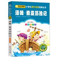 汤姆・索亚历险记(彩图注音版)小学生语文新课标必读丛书