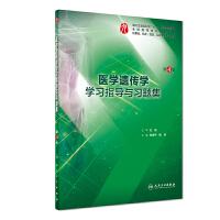 医学遗传学学习指导与习题集(第4版/本科临床配套)