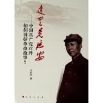 这里是延安——中国共产党对外如何讲好革命故事?