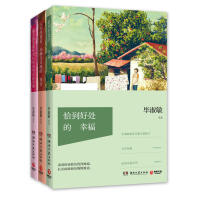 毕淑敏幸福三部曲全3册恰到好处的幸福人生终要有一场触及灵魂的旅行温柔就是能够对抗世间所有的坚硬旅行随笔散文精选集畅销书籍
